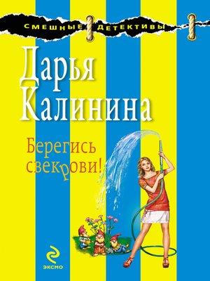 cover image of Берегись свекрови!
