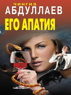 cover image of Его апатия