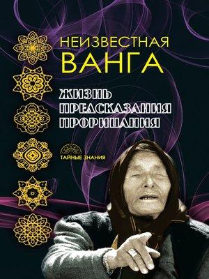 cover image of Неизвестная Ванга. Жизнь. Предсказания и прорицания