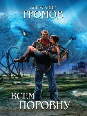 cover image of Всем поровну (сборник)