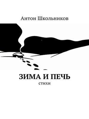 cover image of Зима и Печь. Стихи