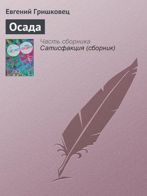 cover image of Осада