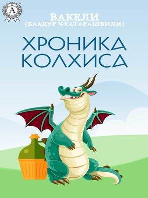 cover image of Хроника Колхиса