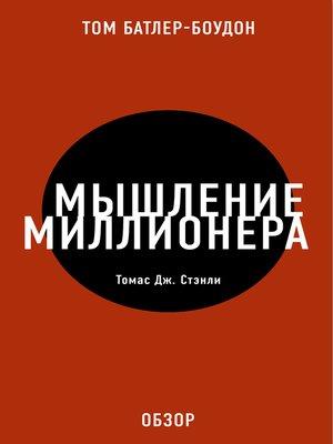 cover image of Мышление миллионера. Томас Дж. Стэнли (обзор)