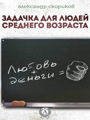 cover image of Задачка для людей среднего возраста