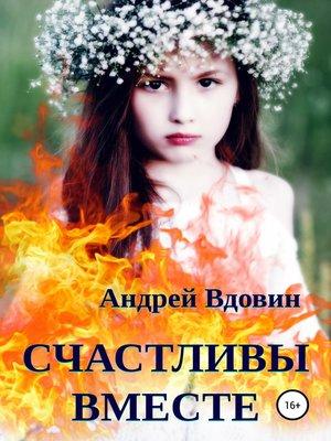cover image of Счастливы вместе. Рассказ