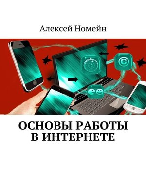 cover image of Основы работы вИнтернете