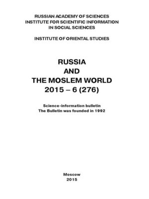 cover image of Russia and the Moslem World № 06 / 2015