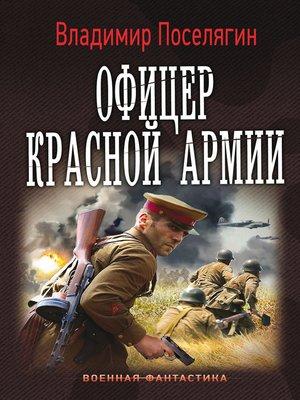 cover image of Офицер Красной Армии