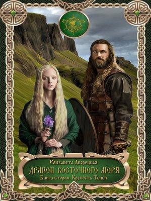 cover image of Дракон восточного моря. Книга 2. Крепость Теней
