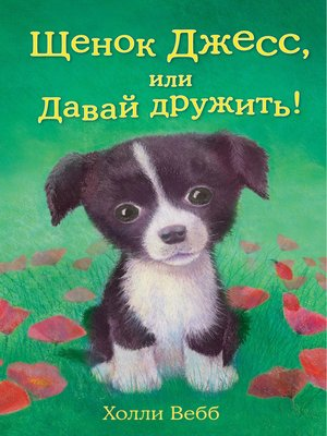 cover image of Щенок Джесс, или Давай дружить!