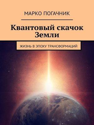 cover image of Квантовый скачок Земли. Жизнь в эпоху трансформаций