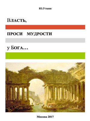 cover image of Власть, проси мудрости у бога... Статьи и не придуманные истории 1917-2017