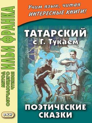 cover image of Татарский с Габдуллой Тукаем. Поэтические сказки = Габдулла Тукай. Əкиятлəр