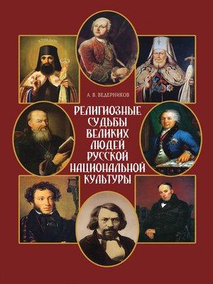 cover image of Религиозные судьбы великих людей русской национальной культуры
