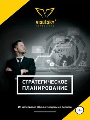 cover image of Стратегическое планирование