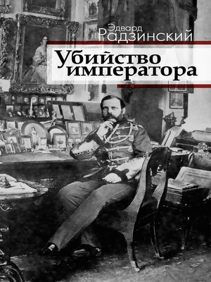 cover image of Убийство императора. Александр II и тайная Россия