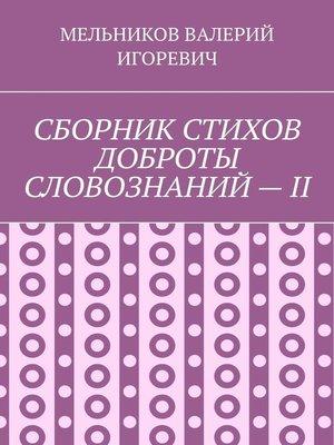 cover image of СБОРНИК СТИХОВ ДОБРОТЫ СЛОВОЗНАНИЙ–II