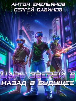 cover image of Царь зверей 6