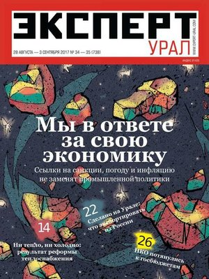 cover image of Эксперт Урал 34-35-2017
