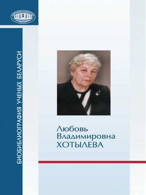 cover image of Любовь Владимировна Хотылева