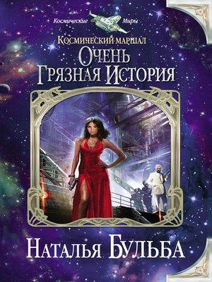 cover image of Космический маршал. Очень грязная история