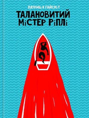 cover image of Талановитий містер Ріплі