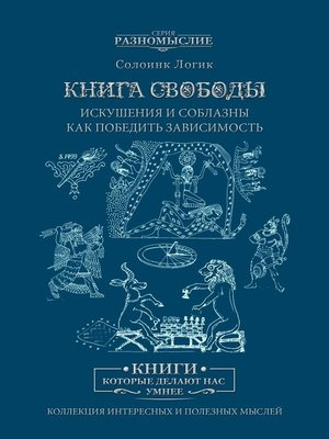 cover image of Книга Свободы. Искушения исоблазны