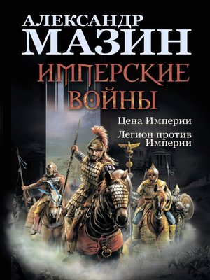 cover image of Имперские войны