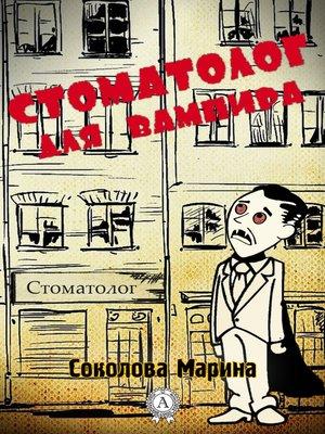 cover image of Стоматолог для вампира