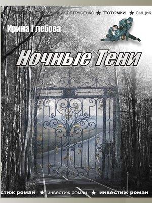 cover image of Ночные тени (сборник)