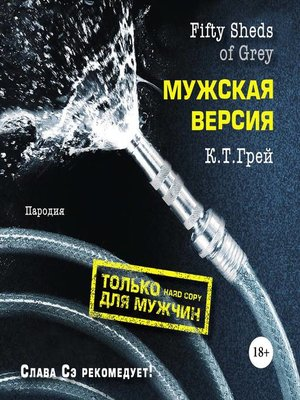 cover image of Fifty Sheds of Grey. Мужская версия