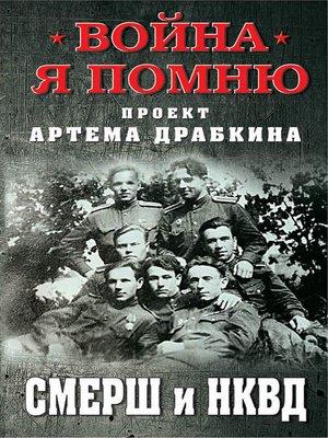 cover image of СМЕРШ и НКВД