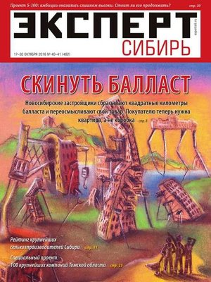 cover image of Эксперт Сибирь 40-41-2016