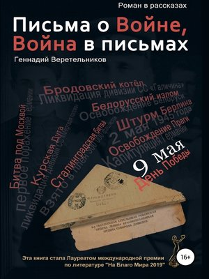 cover image of Письма о войне