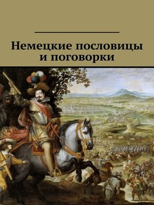 cover image of Немецкие пословицы и поговорки
