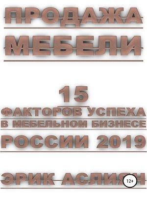 cover image of Продажа мебели. 15 факторов успеха в мебельном бизнесе России 2019