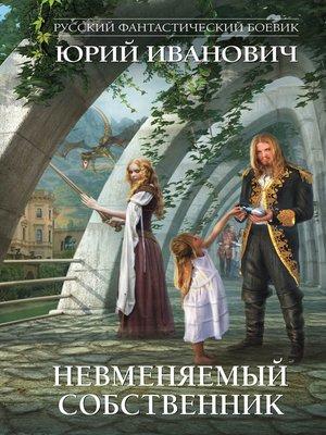 cover image of Невменяемый собственник