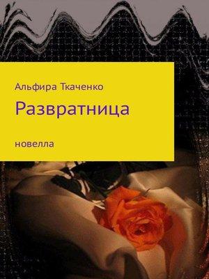 cover image of Развратница