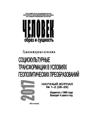 cover image of Человек. Образ и сущность 2017. Гуманитарные аспекты. №1–2 (28–29)