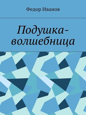 cover image of Подушка-волшебница