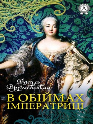 cover image of В обіймах імператриці