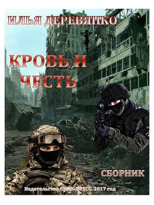 cover image of Кровь и Честь (сборник)