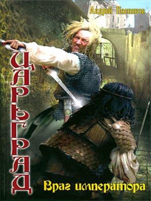 cover image of Враг императора