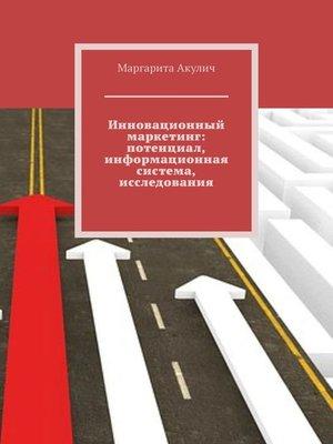 cover image of Инновационный маркетинг
