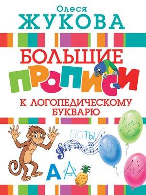 cover image of Большие прописи к логопедическому букварю