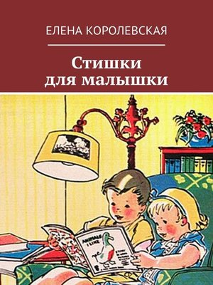 cover image of Стишки длямалышки