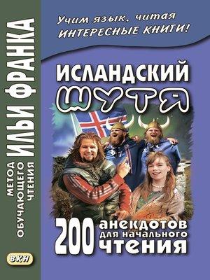 cover image of Исландский шутя. 200 анекдотов для начального чтения / Brandarar á íslensku