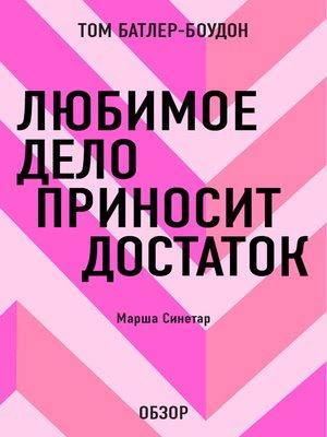 cover image of Любимое дело приносит достаток. Марша Синетар (обзор)