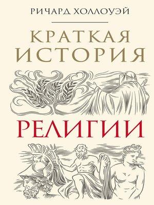 cover image of Краткая история религии